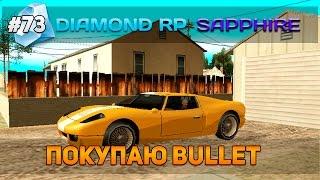 Diamond RP Sapphire #73 - Покупаю Bullet! [Let