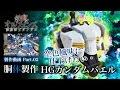 ガンダムバエル【HG】製作02胴体を空色風味に。G団のガンプラ製作動画/GU…