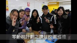 Publication Date: 2017-02-28 | Video Title: 葵涌循道中學家教會活動