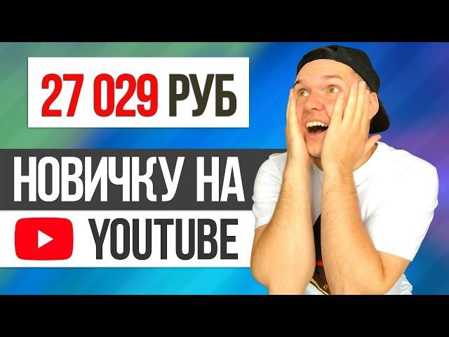 Как заработать на YouTube НОВИЧКУ. Заработок в интернете для начинающих 2019