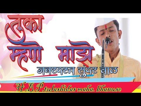 Download ऐकुन अतिशय सुंदर वाटेल। ..... एकदा ऐकाच  H.B.P.tulshidas maharaj bhanuse