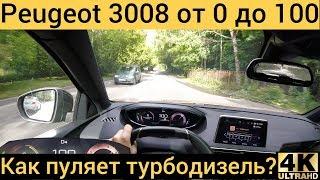 Peugeot 3008 на пути к соточке, разгон от 0 до 100