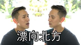 """漂向北方"" Namewee feat. 王力宏 (Jason Chen Cover)"