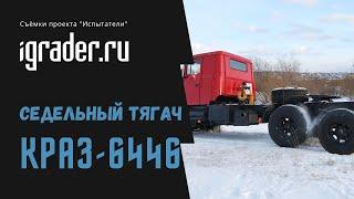 Испытатели: КрАЗ-6446