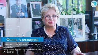 Фаина Алекперова о Олимпиаде по русскому языку РИКЦ