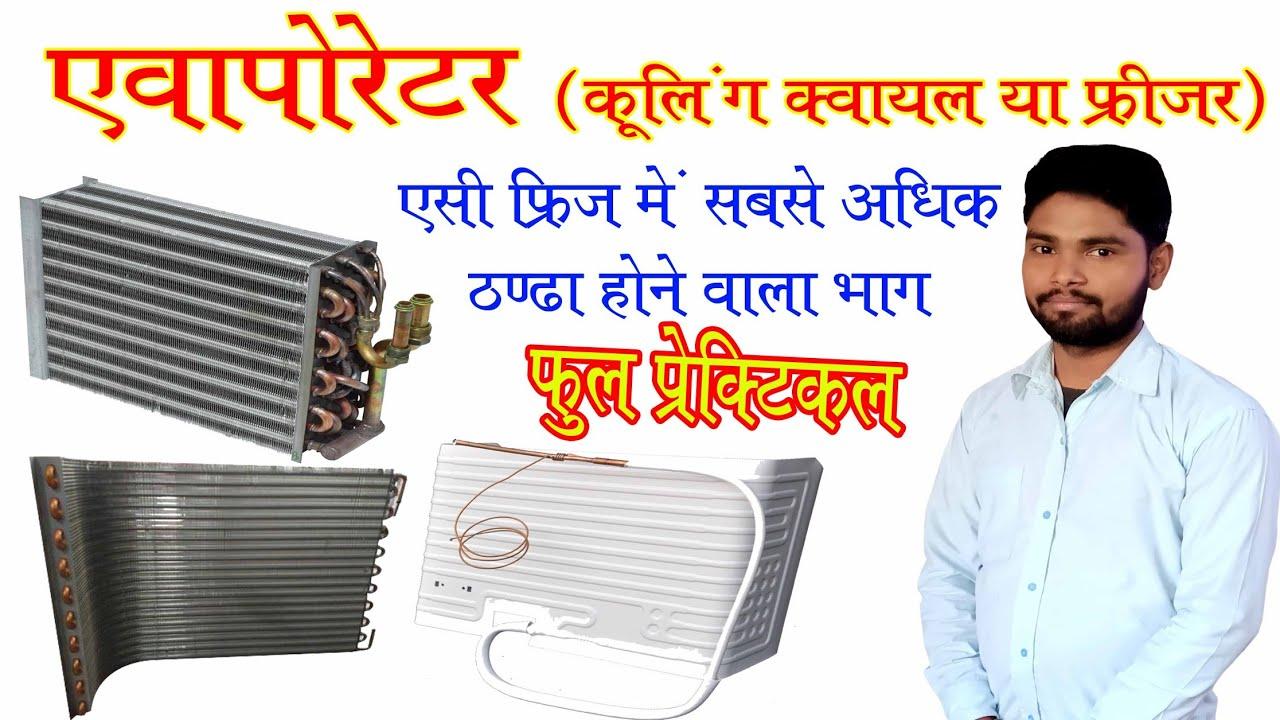 Types of Evaporator full practical in hindi || कहाँ पर कौन सा एवपोरेटर लगाना चाहिए