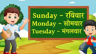 Weeks Name !! Sunday Monday !! week of the day with spelling for children।। सप्ताह के दिनों के नाम