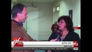 غرفة الأخبار | لقاء خاص مع د. إيناس عبدالدايم رئيس دار الأوبرا المصرية