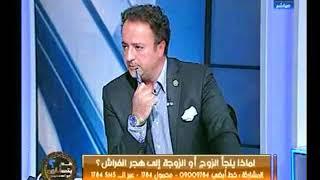 برنامج عم يتساءلون   مع أحمد عبدون ود.أيمن أبو عمر حول هجر الفراش(للكبار فقط)-16-1-2018