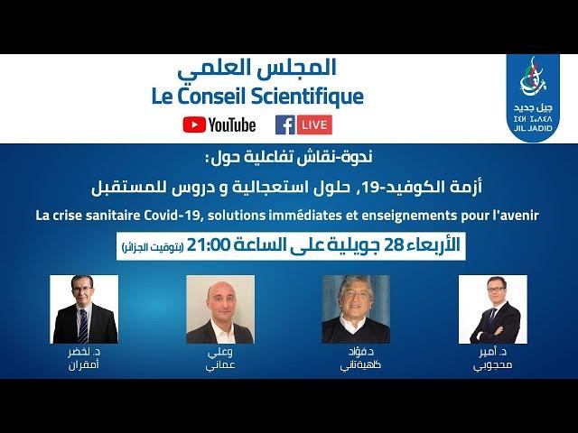 أمسيات الأربعاء للمجلس العلمي مع لجنة الصحة : أزمة الكوفيد-19، حلول استعجالية و دروس للمستقبل