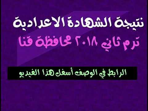 نتيجة الشهادة الاعدادية ترم ثاني محافظة قنا 2018
