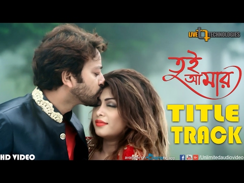 Tui Amar Title Track (Video Song) | Symon | Misty | Imran  & Mayuri | Tui Amar Bengali Movie 2017