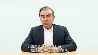 Carlos Ghosn Video Message カルロス・ゴーン 動画メッセージ 2019/4/9