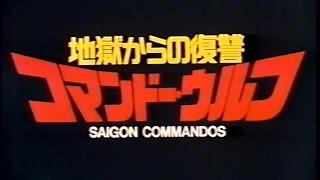 Saigon Commandos (1988) [地獄からの復讐/コマンドー・ウルフ] JP Trailer