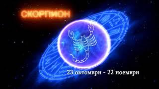ТВ Черно море - Хороскоп 03.01.2019 г.