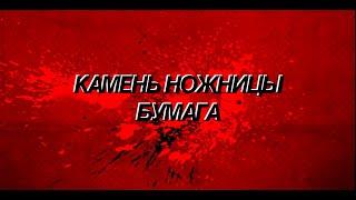 Шоу Камень Ножницы Бумага выпуск 0