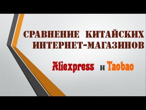 Сравнение интернет-магазинов Aliexpress и Taobao! преимущества и недостатки!