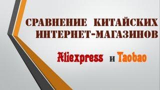 Сравнение интернет-магазинов Aliexpress и Taobao! преимущества и недостатки!(Сравнение интернет-магазинов Aliexpress и Taobao! преимущества и недостатки! Преимущества Aliexpress: 1. Возможность..., 2013-10-10T17:26:48.000Z)