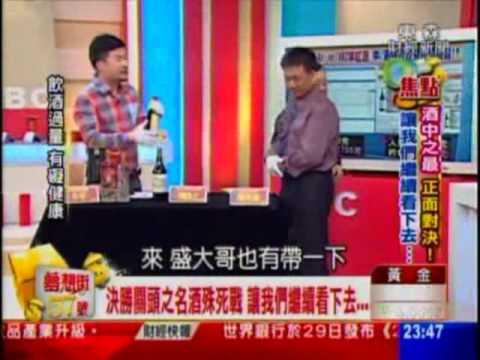 老酒林夢想家57號影片3 - YouTube