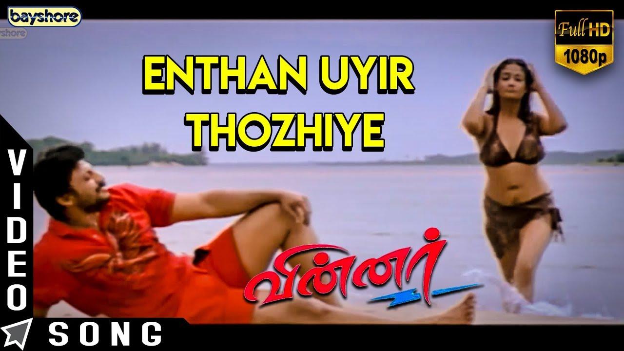 Download Winner (2003) - Enthan Uyir Thozhiye Video Song | Sundar C | Prashanth | Vadivelu | Kiran |