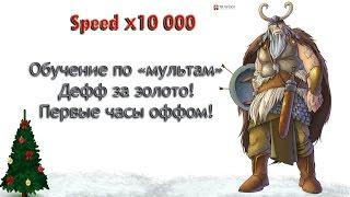 Travian Speed х10 000 - Игра на скоростном сервере Травиан, ОФФОМ!