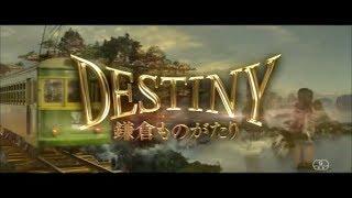 DESTINY #鎌倉ものがたり|https://youtu.be/s1lKqKjPE5s 監督/脚本:#...