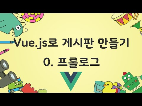 [Vue.js로 게시판 만들기] 0. 프롤로그