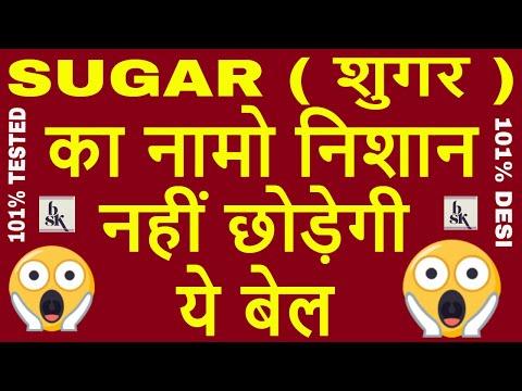 शुगर का नामो - निसान मिटा देगी ये बेल ,Sugar treatment ,Diabetes treatment in hindi,sugar ka gharelu