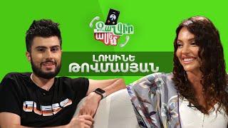 Zangir Asem / Զանգիր, Ասեմ 18, Լուսինե Թովմասյան
