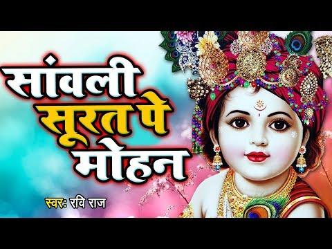 मन-को-आनंदित-कर-देने-वाला-भजन-|-sanwali-surat-pe-dil-mohan-|-ravi-raj-|-krishan-bhajan-2019
