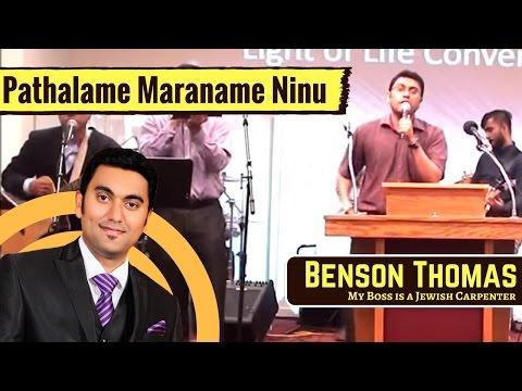 Pathalame Maraname | Malayalam Christian Worship | Benson Thomas