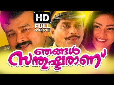 Njangal Santhushtaranu Malayalam Full HD Movie | Latest Malayalam Full Movie | Jayaram | Abhirami