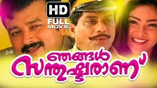 Njangal Santhushtaranu  : Malayalam Full Movie High Quality