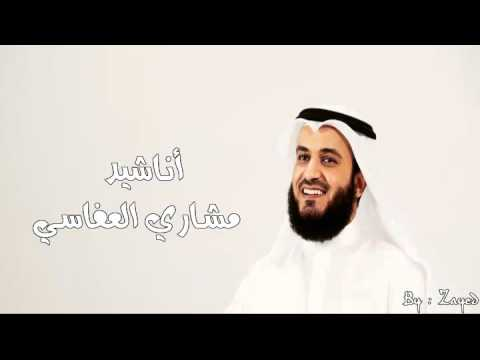Mishary alafasy Al Shaheed