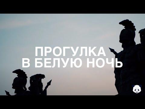Прогулка в белую ночь (Санкт-Петербург)/Walk into the white night (Saint-Petersburg)