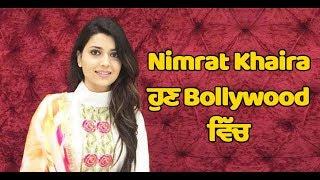 Nimrat Khaira : Entry in Bollywood | Dainik Savera