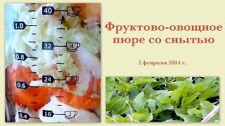 Фруктово-овощное пюре со снытью