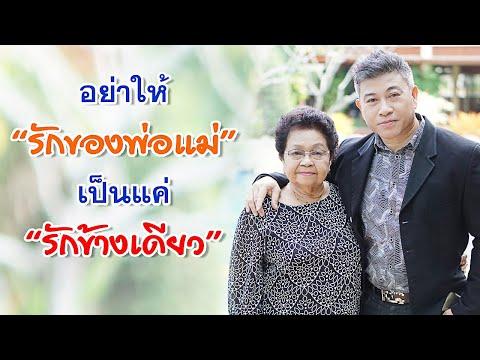 """อย่าให้ """"รักของพ่อแม่"""" เป็นแค่ """"รักข้างเดียว"""" I จตุพล ชมภูนิช I Supershane Thailand"""