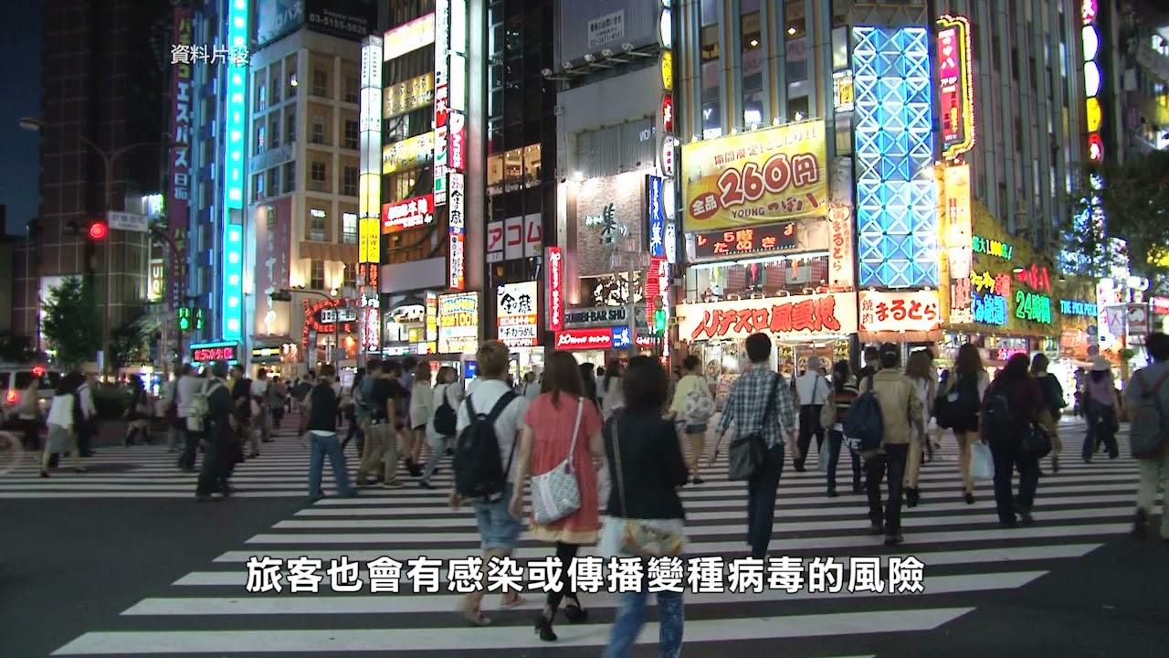 【天下新聞】全國: 政府警告不要前往日本旅遊  該國新冠肺炎病例激增