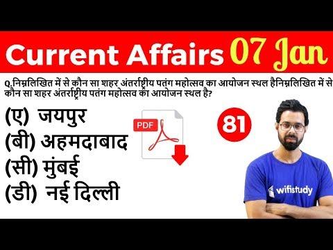 5:00 AM - Current Affairs Questions 7 Jan 2019 | UPSC, SSC, RBI, SBI, IBPS, Railway, KVS, Police