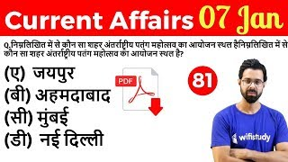 5:00 AM - Current Affairs Questions 7 Jan 2019 | UPSC, SSC, RBI, SBI, IBPS, Railway, KVS, Police