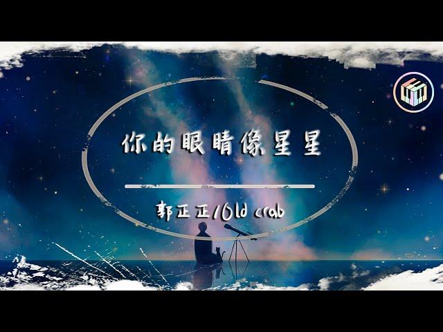 郭正正/Old crab - 你的眼睛像星星【原曲:Quang Hùng MasterD - Dễ Đến Dễ Đi】「你的眼睛 像星星 亮晶晶 一眼就墜入陷阱」♪