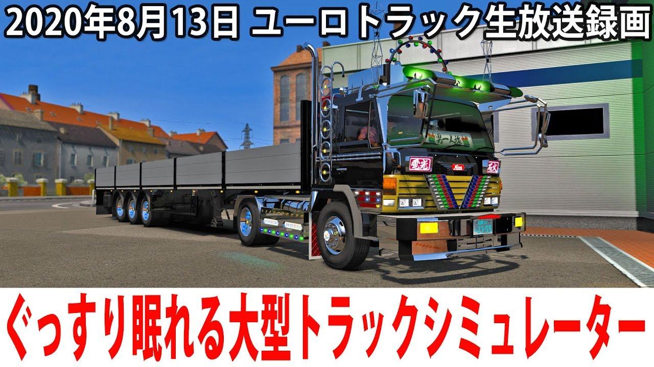 ぐっすり眠れるリアルな大型トラックシミュレーター(ヨーロッパ編)【ユーロトラック 生放送 2020年8月13日】