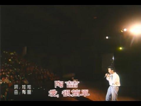 陶喆 David Tao - 愛,很簡單 I Love You (官方完整版MV)