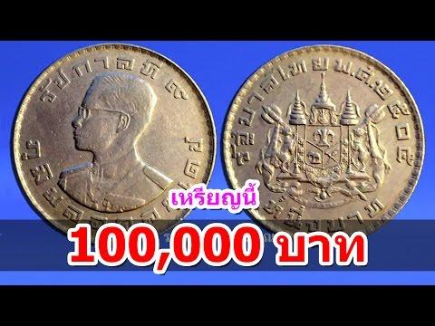 ดูกันชัดๆ เหรียญ 1 บาท 2505 ราคา 100,000 บาท