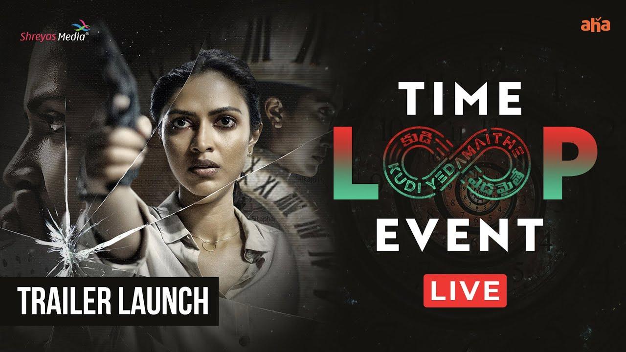 Watch Kudi Yedamaithe Trailer Launch Event Live