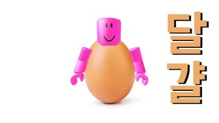 로블록스 Roblox   달걀이 먼저일까 닭이 먼저일까?!! 과연 정답은 무엇일까요?! 간단 리뷰 & 플레이 영상