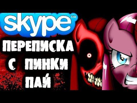 СТРАШИЛКИ НА НОЧЬ - Переписка с Пинки Пай в Skype