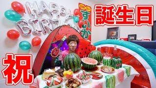 ポンちゃんに誕生日パーティーの準備してもらったらこうなりました。