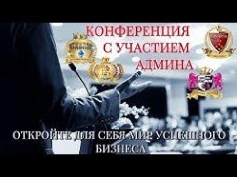 КОНФЕРЕНЦИЯ С  АДМИНОМ 16.01.2020 г.